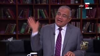 كل يوم - د/ سعد الدين الهلالي يوضح بالأحاديث كيف للإنسان أن يحسن من خُلقه للتطهير الروح من الحقد