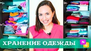 видео Как навести порядок в шкафу с одеждой