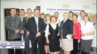 4 Светлинский индустриальный техникум - заочное обучение