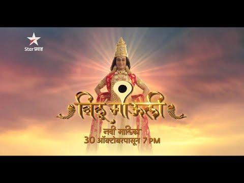 Vithu Mauli | Promo | Starts 30th Oct | Star Pravah