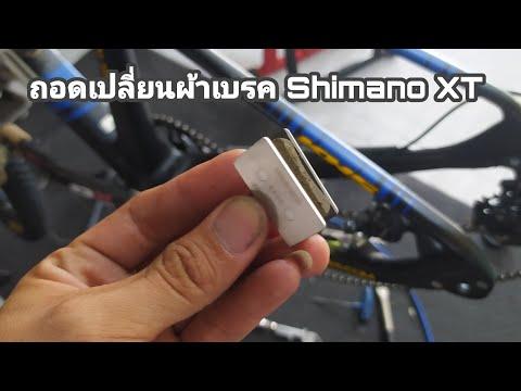 มาเปลี่ยนผ้าเบรค Shimano XT กัน