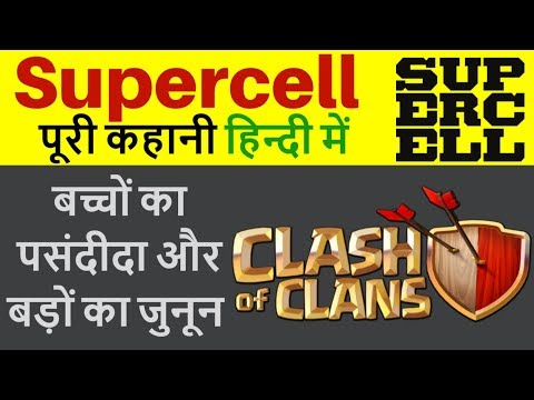 Supercell success story in Hindi | Clash of Clans| Clash Royale.