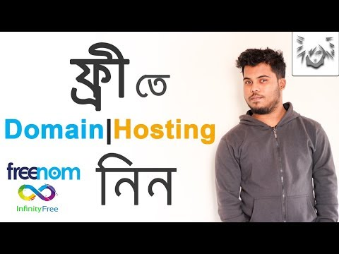 ফ্রি ডোমেইন হোস্টিং | free domain and hosting-bangla tutorial create website