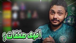 💚تقييم صفقات الاندية - النادي الاهلي السعودي