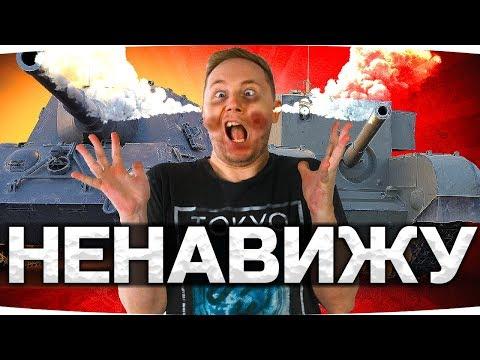 ЗАСТАВИМ ДЖОВА СТРАДАТЬ ● Вы выбираете самые худшие танки World Of Tanks!