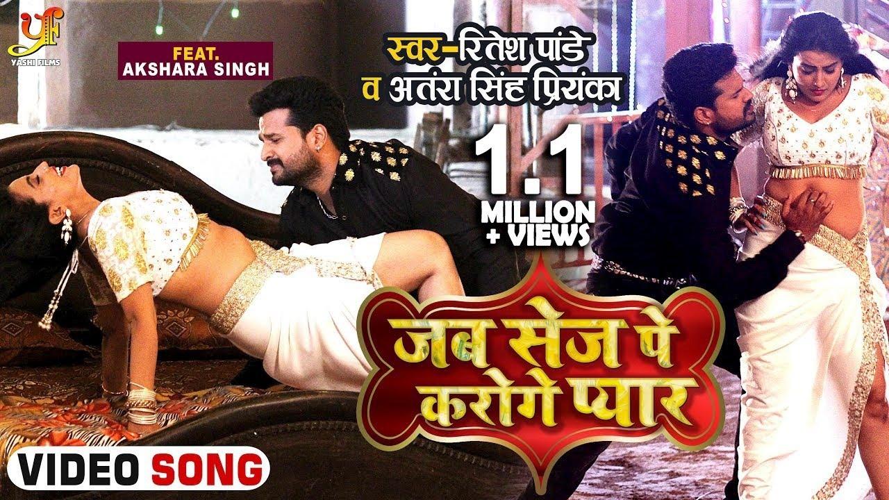 #VIDEO - #Ritesh Pandey   जब सेज पे करोगे प्यार  #Ft.Akshara Singh   Antra Singh  Bhojpuri Song 2021