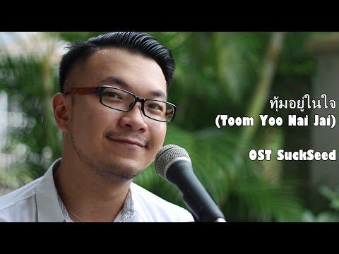 ทุ้มอยู่ในใจ OST SuckSeed - Kau Di Hatiku - Indonesian (Re-cover) by dr. Ray Leonard Judijanto