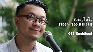 Video ทุ้มอยู่ในใจ OST SuckSeed - Kau Di Hatiku - Indonesian (Re-cover) by dr. Ray Leonard Judijanto download MP3, 3GP, MP4, WEBM, AVI, FLV Agustus 2018