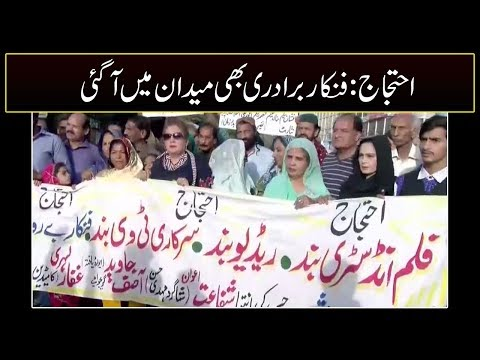 Protest of artist community outside press club