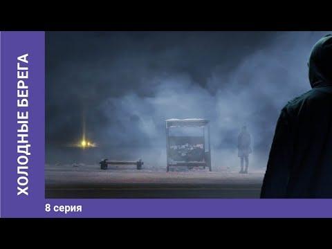 Холодные берега. 8 Серия. Сериал. Триллер - Видео онлайн