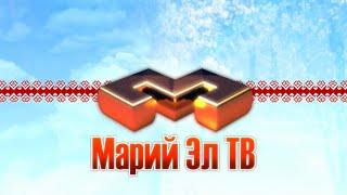 «Марий Эл ТВ» от 07 сентября 2016г.