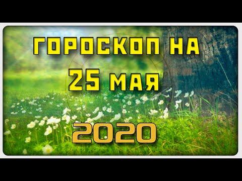 ГОРОСКОП НА 25 МАЯ 2020 ГОДА / Отличный гороскоп на каждый день / #гороскоп