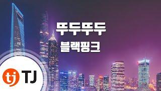 뚜두뚜두(DDU-DU DDU-DU) - 블랙핑크 / TJ Karaoke