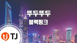 [TJ노래방] 뚜두뚜두(DDU-DU DDU-DU) - 블랙핑크 / TJ Karaoke