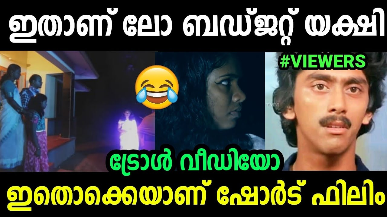 ഇതൊക്കെയാണ് അഭിനയം😂😂|Veed Short Film Troll|Veedu Ghost Short Film Troll|Malalyalam Short Film|Jishnu