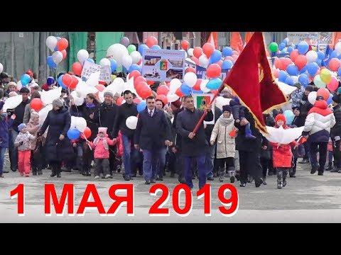 г. Первоуральск Первомайская Демонстрация 2019