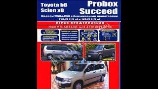 Керівництво по ремонту TOYOTA bB / PROBOX / SUCCEED