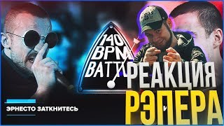 РЕАКЦИЯ РЭПЕРА НА 140 BPM BATTLE: ЭРНЕСТО ЗАТКНИТЕСЬ X ДИКТАТОР UAV