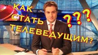 Как стать телеведущим? Максим Шарафутдинов- ведущий вечерних новостей на Первом канале