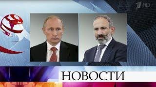 Владимир Путин провел телефонный разговор с премьер-министром Армении Николом Пашиняном.