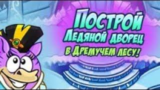 """Шарарам — Прохождение нового квеста """"Построй ледяной дворец!"""""""