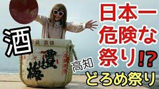 【どろめ祭り】日本一クレイジーな祭りに初参加!!【日本酒の早飲み】