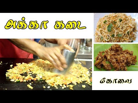 கோவை அக்கா கடை | Coimbatore Akka Kadai