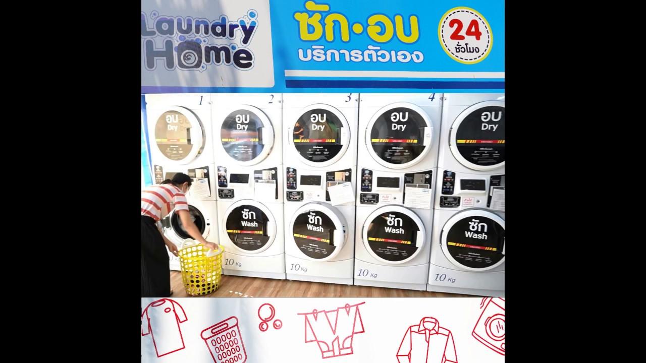 ร้านสะดวกซัก Laundry Home