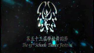 Publication Date: 2017-07-28 | Video Title: 【第53屆學校舞蹈節小學高年級組中國舞】(北角循道學校-快樂