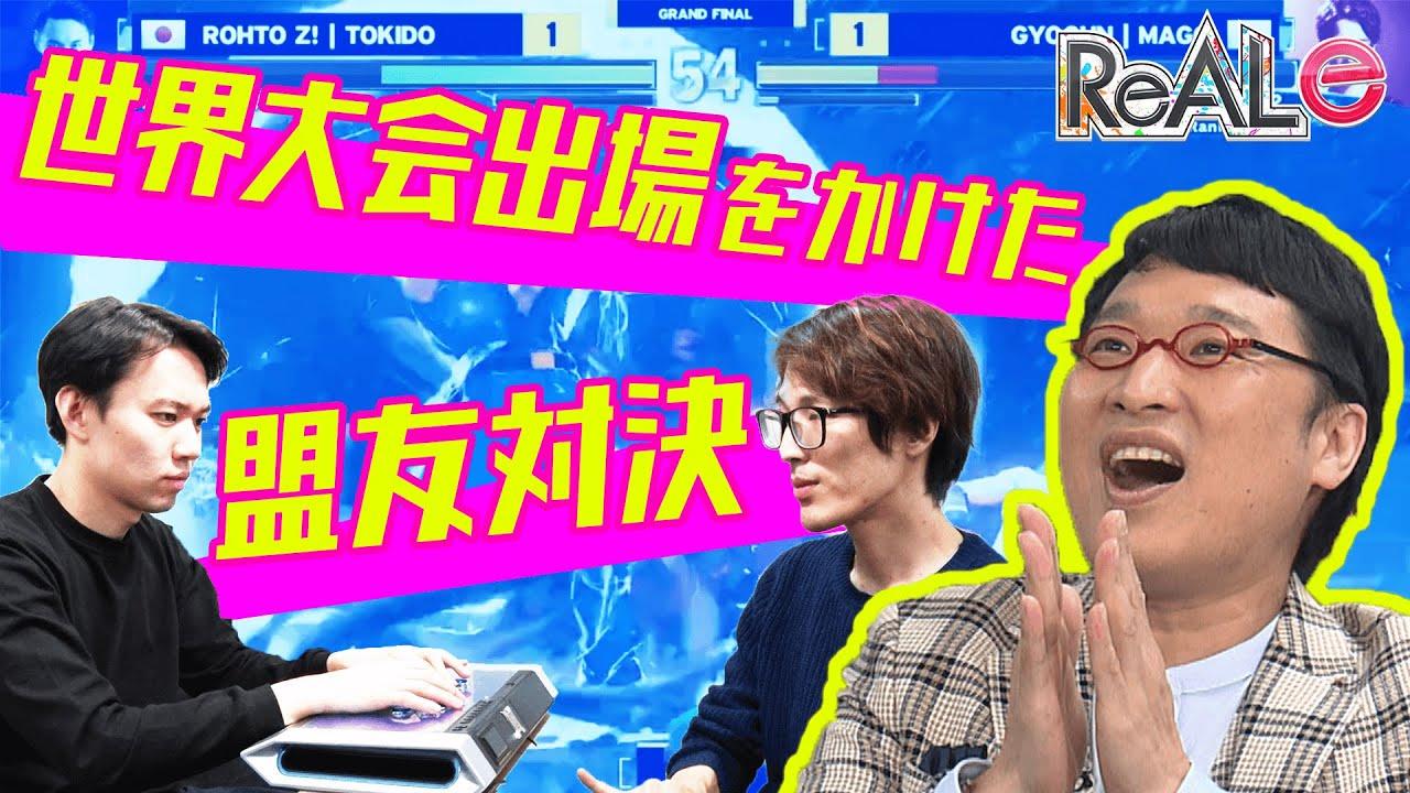 【盟友対決】ときどvsマゴ!ストファイ日本最強の行方は?!~eスポーツ最新情報~