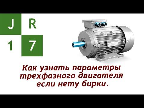 Как узнать параметры трехфазного двигателя если нету бирки
