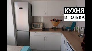 ОБНОВЛЕННАЯ кухня ИПОТЕЧНИКА за 20К - верх, ремонт, румтур
