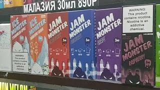 Пар на общаг новый Jam Monster Raspberry