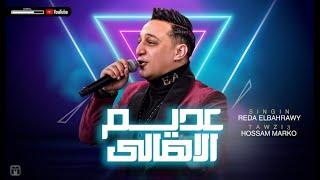 رضا البحراوي 2020 - اغنية عديم الاهالي - توزيع حسام ماركو