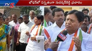 Congress Candidate Sudharshan Reddy Election Campaign in Bodhan | TV5 News