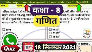 smile 3.0 homework class 8 maths quiz answers week 11   quiz abhyas class 8 mathd 18 September 2021 screenshot 3