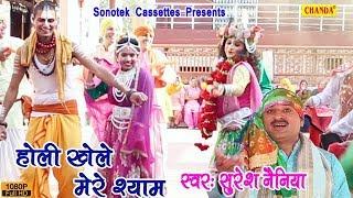 राधा कृष्ण की होली : होली खेले मेरे श्याम || Suresh Nainia || hit shree Shyam Bhajan