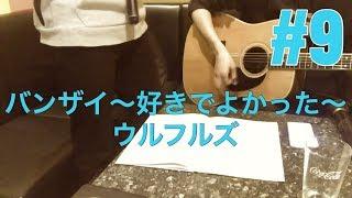 弾き語り動画9曲目‼   バンザイは元気が出る歌ですよね カラオケ動画は...