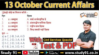 Current Affairs 13 October 2020 in Hindi with Test and PDF, Daily, Weekly, Monthly Current Affairs