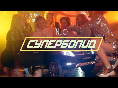 Nlo - Суперболид
