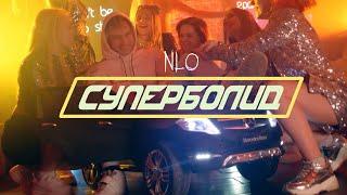 Смотреть клип Nlo - Суперболид