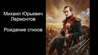 М.Ю.Лермонтов. Рождение стихов. Литературное чтение. 4 класс.