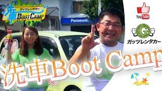 格安!ガッツレンタカー洗車Boot Camp Vo 1 ~洗車でダイエット~