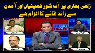 Off The Record 13th June 2018-Faisal Javed tries to explain the Zulfi Bukhari episode