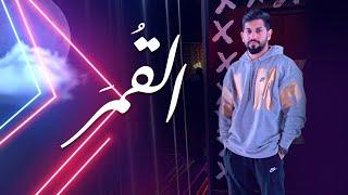 محمد الشحي - القمر (حصرياً) | 2020