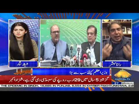 Rana Mubashir detailed analysis over Govt Makes Forensic Report Of Sugar Inquiry Public