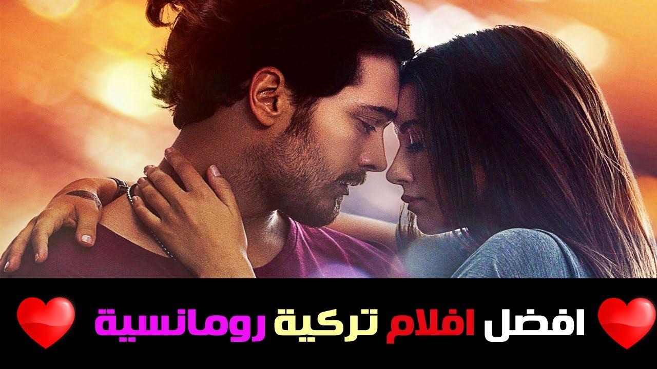 فيلم التركي الرومانسي