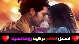 افلام حب تركية