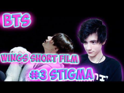 BTS (방탄소년단) WINGS Short Film #3 STIGMA Реакция | Ibighit | Реакция на BTS WINGS Short Film #3 STIGMA