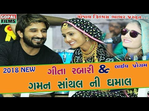 Geeta Rabari & Gaman Santhal Ni Dhamal | New Latest Nonstop Garba Full HD 2018